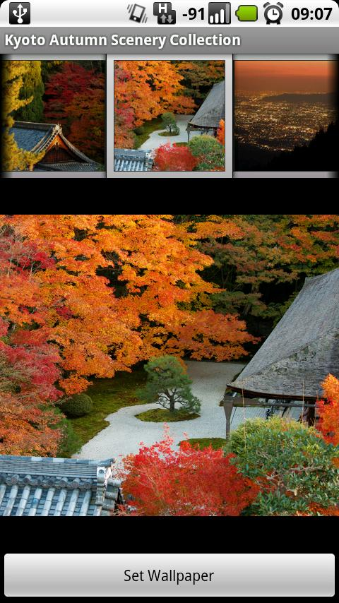 Kyoto Autumn Scenery - screenshot