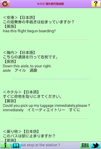 NXD海外旅行英会話