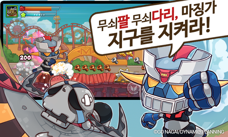 마징가 for Kakao - screenshot