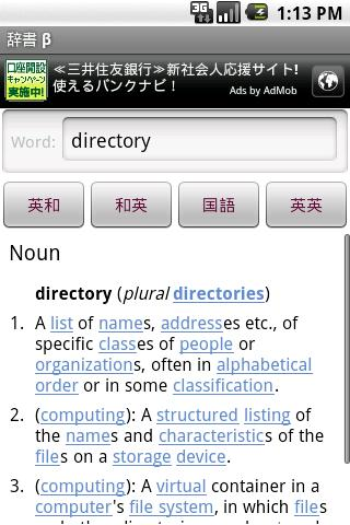 English-Japanese dictionary - screenshot