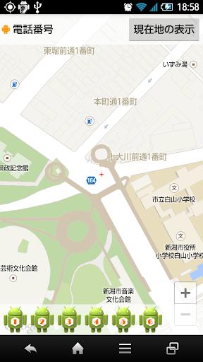 今どこ レシーバー for Phone (CMなしVer)