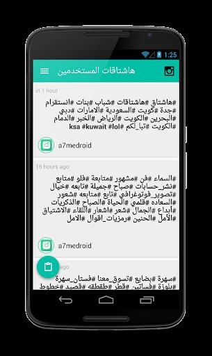 هاشتاقات انستقرام العربية