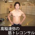 高稲達弥の筋トレコンサル icon