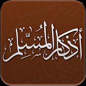 أذكار المسلم || Azkar
