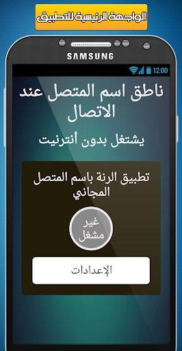 ناطق اسم المتصل بالعربي