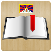 Tibet Travel Guide Books