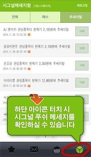 주식증권 종목정보 시장정보 비법전수 (오름스톡)- screenshot thumbnail