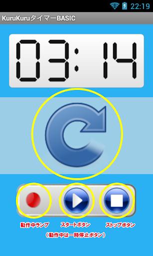 【免費工具App】【タイマー】KuruKuruタイマーBASIC-APP點子
