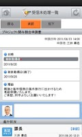 Screenshot of Knowledge Suite 営業支援SFA/CRM