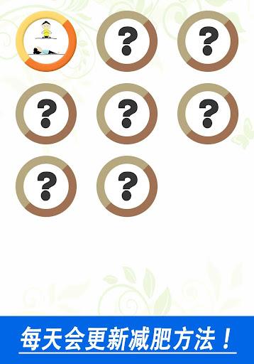 玩健康App|7天减肥!腹部减肥免費|APP試玩