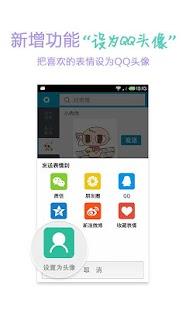 免費下載通訊APP|微信表情大全-微信微博QQ聊天表情 app開箱文|APP開箱王