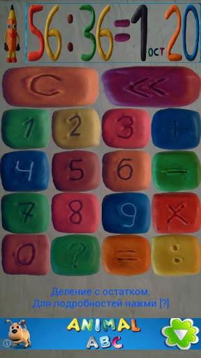 Пластилиновый калькулятор