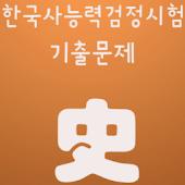 초급 한국사능력검정시험 12~14회