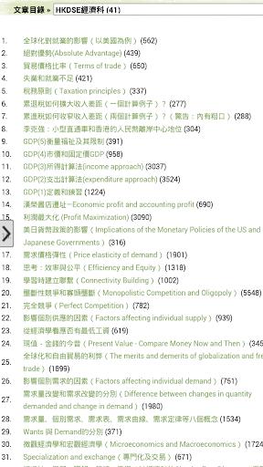 HKDSE經濟科 ECON精讀筆記 香港中學文憑 NOTES
