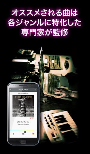 無料音乐AppのMIXJUKE~あなた好みの曲が聴き放題 音楽ストリーミング|HotApp4Game