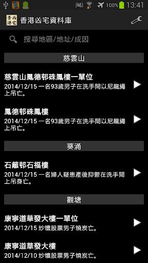 香港凶宅資料庫