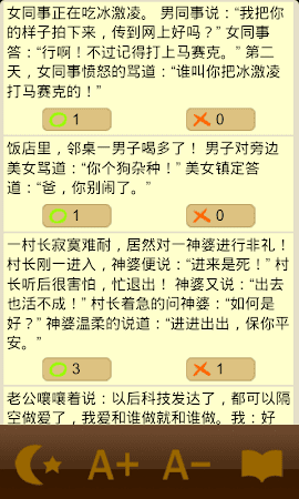 XXOO笑话大湿(成人笑话段子大全) 1.1 screenshot 2085188