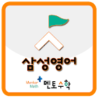 삼성영어 icon