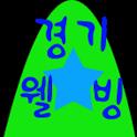 경기웰빙산악회 icon
