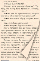 Screenshot of Сила мысли