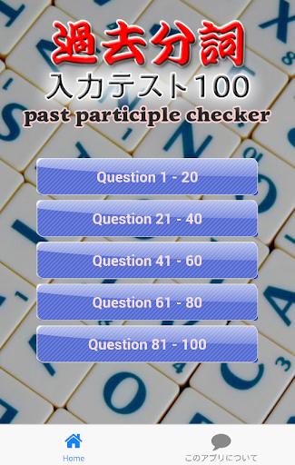 英単語過去分詞入力テスト past participle