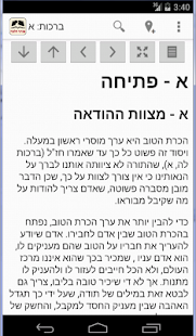 Peninei Halachah- screenshot thumbnail