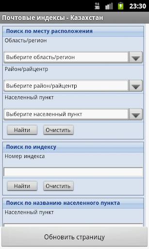 郵政編碼 哈薩克斯坦