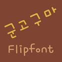 RixGunGoguma™ Korean Flipfont icon