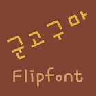 RixGunGoguma Korean Flipfont icon