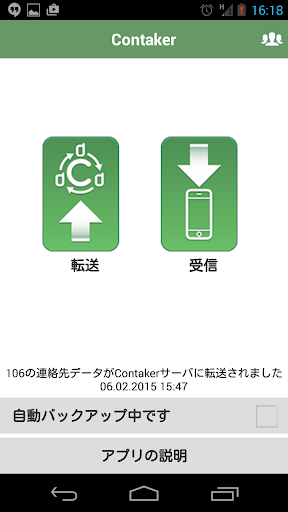 Contakerは連絡先の送受信の方法です。