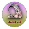 Lala fatima - لالة فاطمة icon