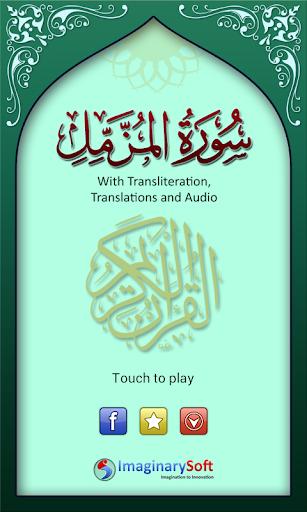 古蘭經鋁Muzzammil(英文音頻)