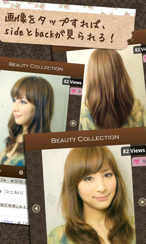 HairCatalog - screenshot