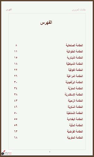 مقامات الحريري Hariry