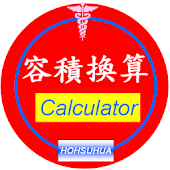 Volume Calculator (容積換算)