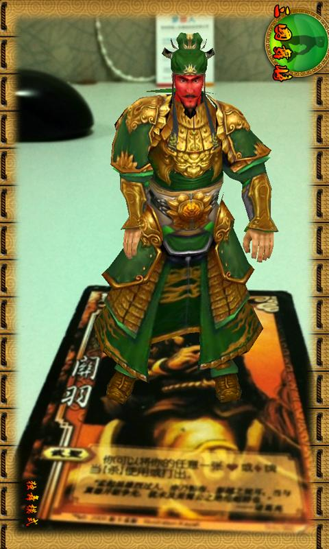 AR Three Kingdoms Dancer - screenshot