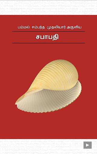 Sabapathy