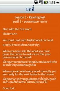ภาษาอังกฤษ สำหรับคนไทย 5 Test - screenshot thumbnail