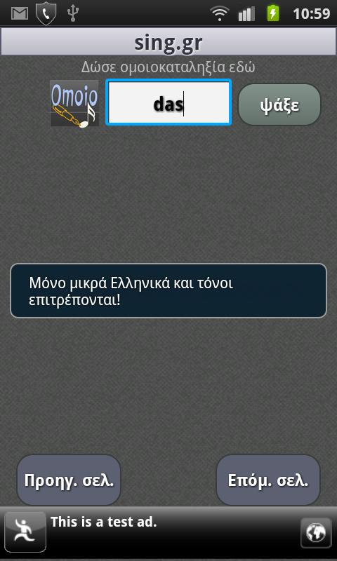Ομοιοκαταληξίες - screenshot