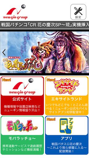 ニューギングループ公式アプリ
