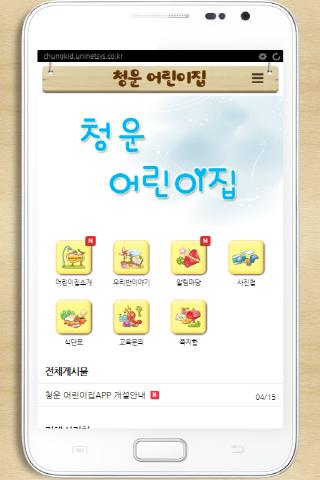 【免費通訊App】청운 어린이집, 청운-APP點子