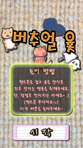 버추얼윷 -윷놀이 korean dice 명절 설날 추석