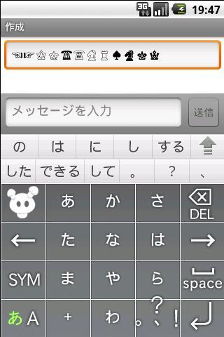 (抜粋版)twitter等で絵文字入力 UTF8絵文字- スクリーンショット