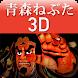 青森ねぶた 3D