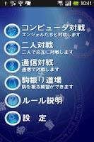 Screenshot of まわり将棋ぷらす