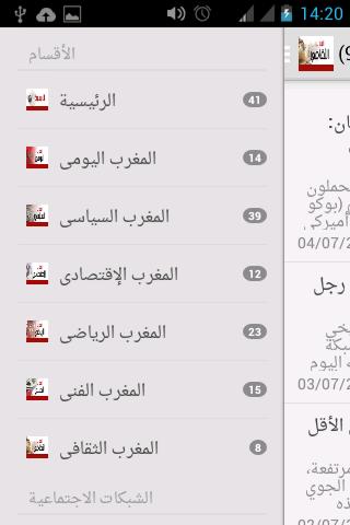 الأحداث المغربية