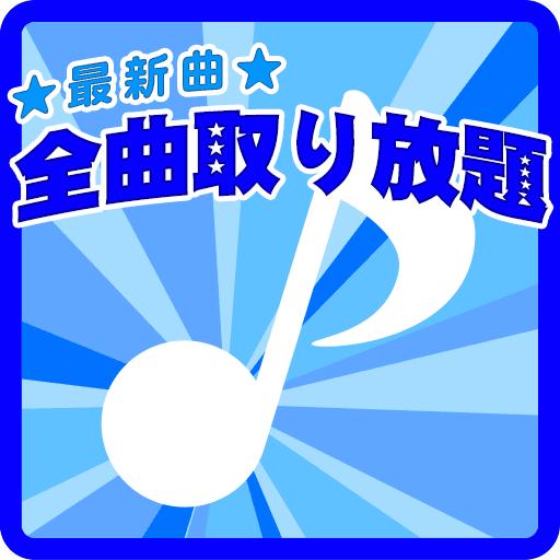 着うた無料取り放題 音樂 App LOGO-APP試玩