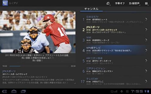 らくデジ- screenshot thumbnail
