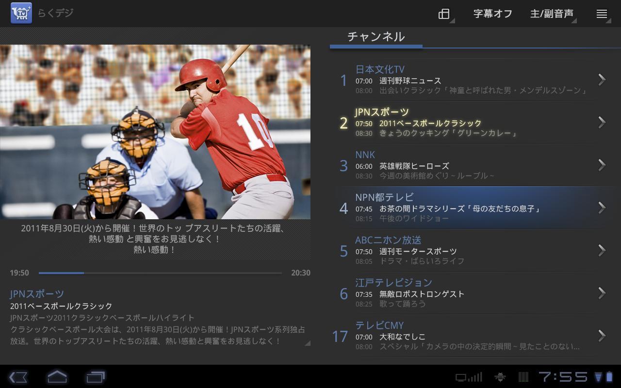 らくデジ- screenshot
