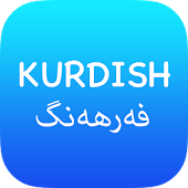 English Kurdish Dictionary Box
